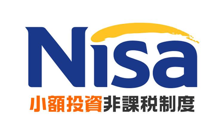 「NISA」の画像検索結果